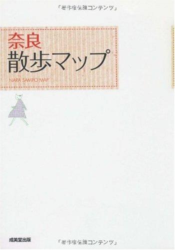 奈良散歩マップの詳細を見る