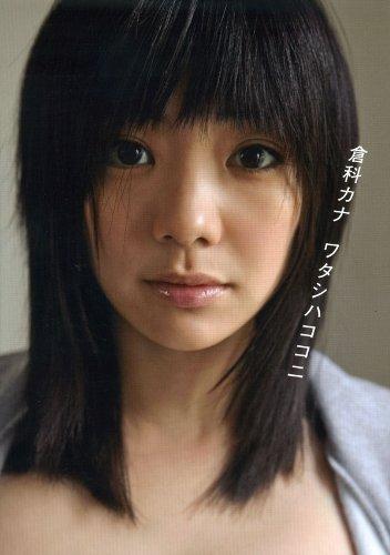 倉科カナ ワタシハココニ