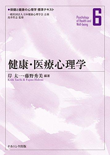 健康・医療心理学 (保健と健康の心理学標準テキスト)