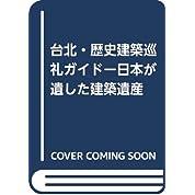 台北・歴史建築巡礼ガイドー日本が遺した建築遺産(仮)