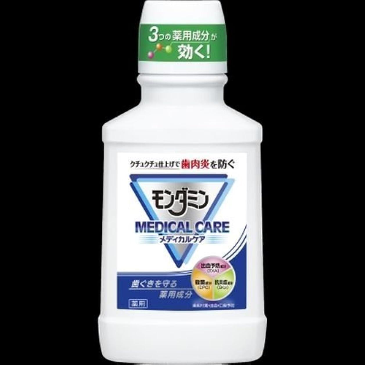 【まとめ買い】モンダミン メディカルケア 330mL ×2セット