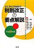 税制改正の要点解説〈平成23年度〉―どこがどうなる!?