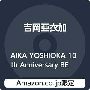 【Amazon.co.jp限定】AIKA YOSHIOKA 10th Anniversary BEST 〜うたのしずく〜 (通常盤) (アナザージャケット付)
