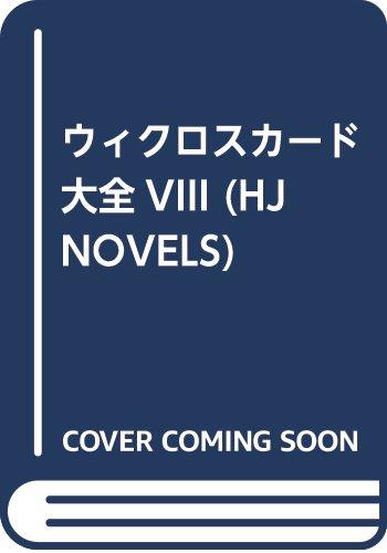 [画像:ウィクロスカード大全VIII (ホビージャパンMOOK 846)]