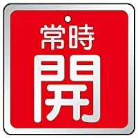 857-18 バルブ開閉表示板 常時開 赤