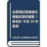 全商簿記実務検定模擬試験問題集1級会計〈平成30年度版〉