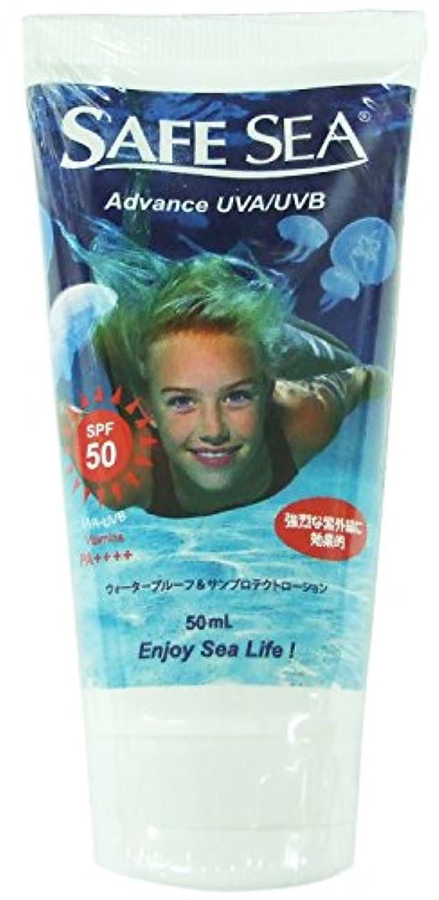 おなじみの浴室シアーSAFE SEA 日焼け止め クラゲ予防ローション アドバンス UVA UVB SPF50 50ml