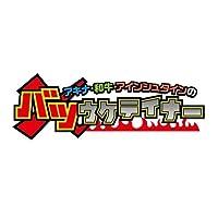 【Amazon.co.jp限定】バツウケテイナー(仮)(Tシャツ型キーホルダー・緑 付) [DVD]