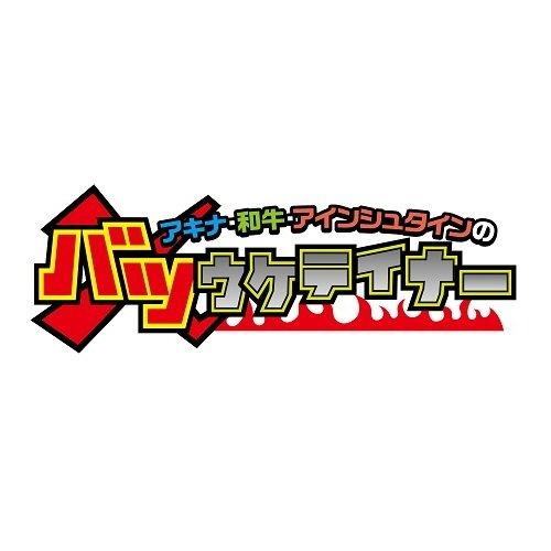 バツウケテイナー(仮) [DVD]