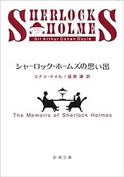 [コナン・ドイル]のシャーロック・ホームズの思い出(新潮文庫) シャーロック・ホームズ シリーズ