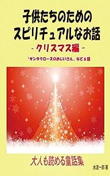 [水波一郎]の子供たちのためのスピリチュアルなお話: クリスマス編