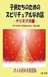 子供たちのためのスピリチュアルなお話: クリスマス編
