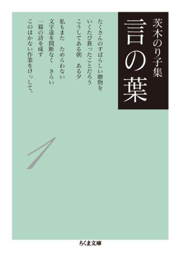茨木のり子集 言の葉Ⅰ(全3巻) (ちくま文庫)