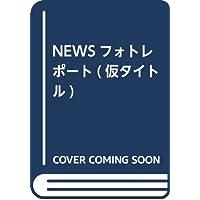 NEWS LOVE 4 Anniversary