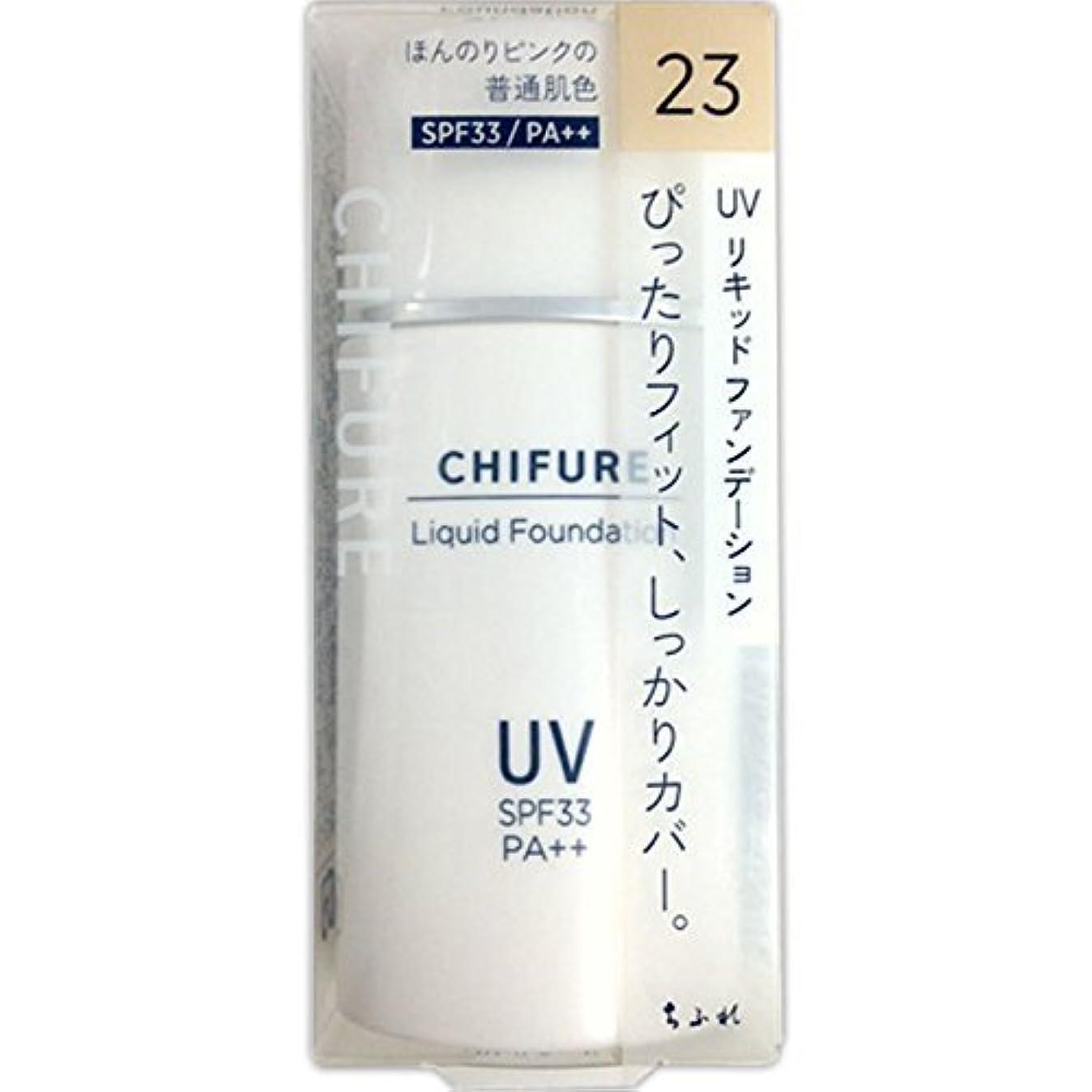 用心肖像画留まるちふれ化粧品 UV リキッド ファンデーション 23 ほんのりピンク普通肌色 30ML