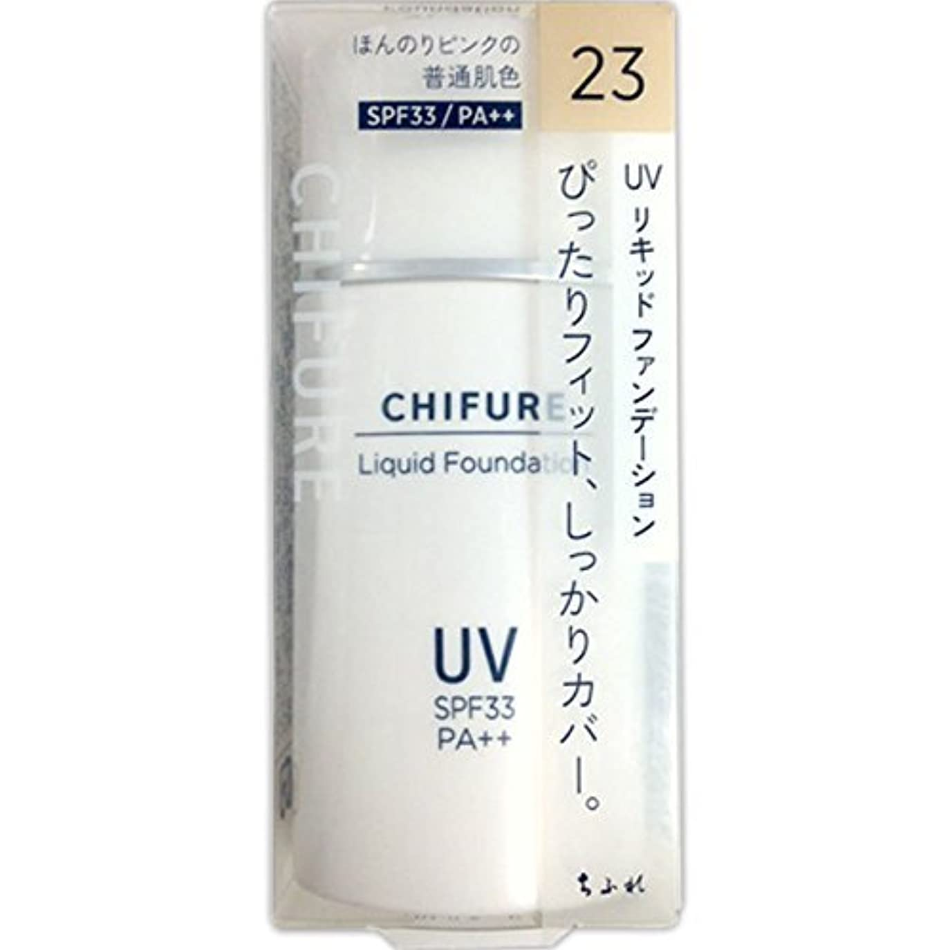 生講堂パーティーちふれ化粧品 UV リキッド ファンデーション 23 ほんのりピンク普通肌色 30ML