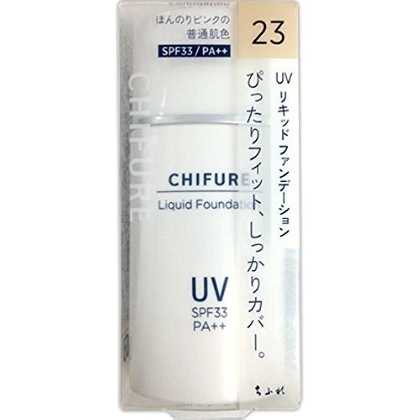 驚かす草リークちふれ化粧品 UV リキッド ファンデーション 23 ほんのりピンク普通肌色 30ML