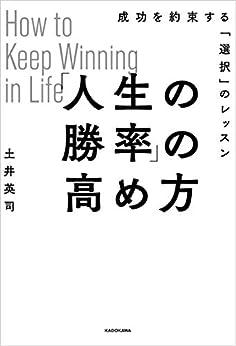 [土井 英司]の「人生の勝率」の高め方 成功を約束する「選択」のレッスン