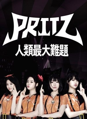 Pritz Single Album Vol. 1