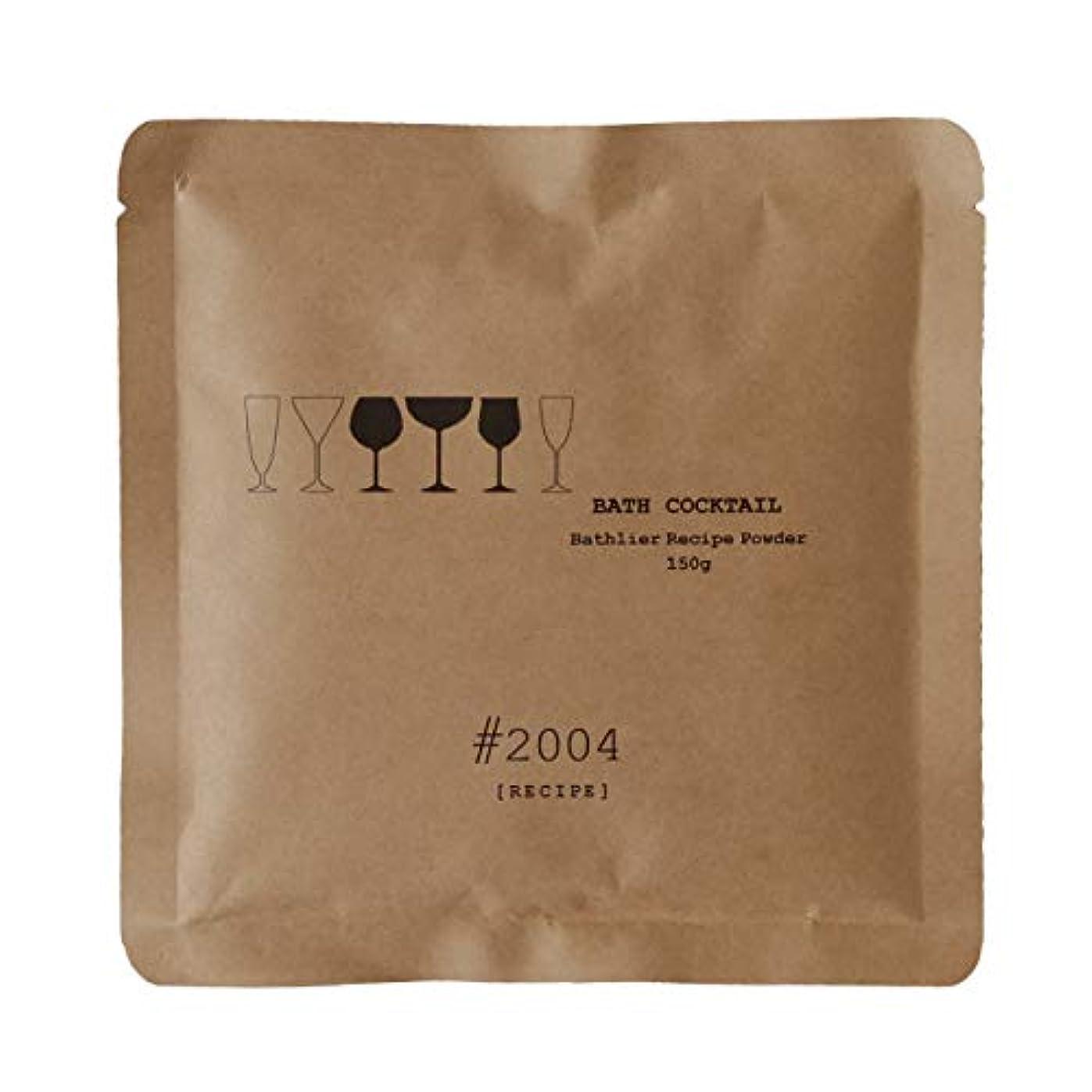 ウミウシのスコアアラート入浴剤「Bathlier(バスリエ)バスカクテル」バスリエレシピパウダー(150g)#2004