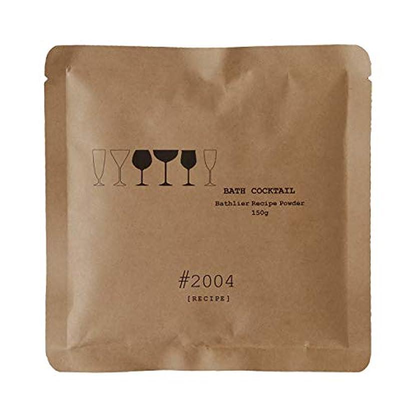 マットレス分離する珍しい入浴剤「Bathlier(バスリエ)バスカクテル」バスリエレシピパウダー(150g)#2004