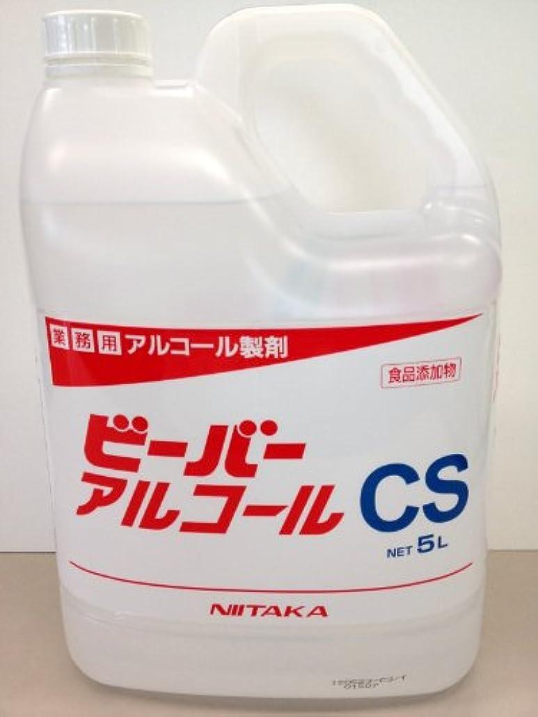 固体設置大臣ニイタカ ビーバーアルコール CS 5L 【業務用アルコール製剤】