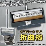 メタルブレーキ プレス 折曲機 ベンダー 板金 ベンディングマシン KTEC-cBUGU-ds-1082345
