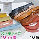 【INAZUMA】 ヌメ革テープ10mm幅。本革コード1m単位。カバンの持ち手(バッグハンドル)などに。NT-10 7黒
