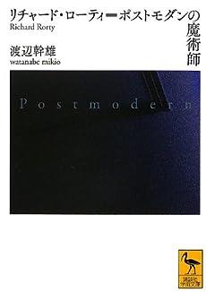 リチャード・ローティ=ポストモダンの魔術師 (講談社学術文庫)