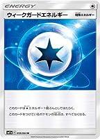 ポケモンカードゲーム/PK-SM11a-059 ウィークガードエネルギー U