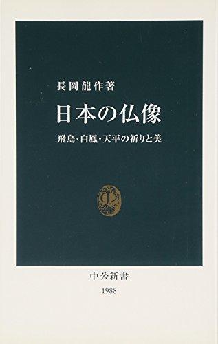 日本の仏像―飛鳥・白鳳・天平の祈りと美 (中公新書)の詳細を見る