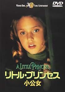 リトル・プリンセス~小公女~ [DVD]