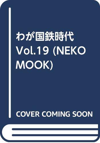 わが国鉄時代 Vol.19 (NEKO MOOK)