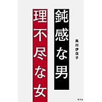 鈍感な男 理不尽な女 (幻冬舎単行本)