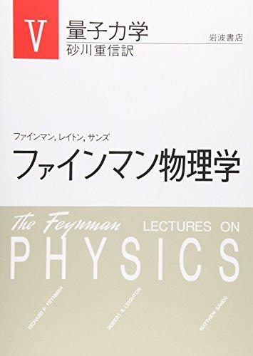 ファインマン物理学〈5〉量子力学の詳細を見る