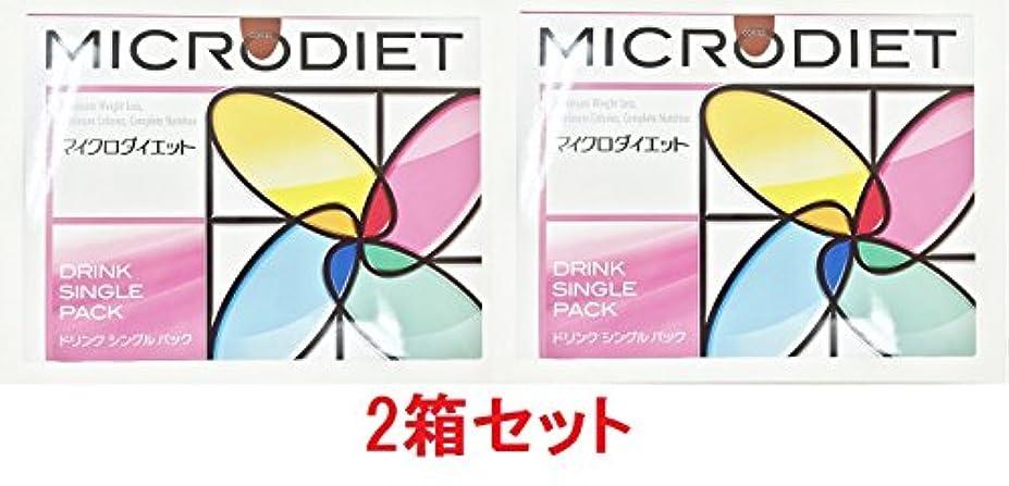 予感仮説不快マイクロダイエット ドリンクミックス パック 14袋入×2箱(シールなし、シェーカーなし )