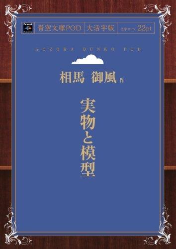 実物と模型 (青空文庫POD(大活字版))