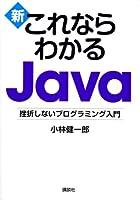 新・これならわかる Java