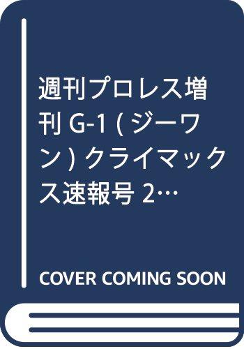 G1クライマックス総決算号 2017年 9/7 号 [雑誌]: 週刊プロレ・・・