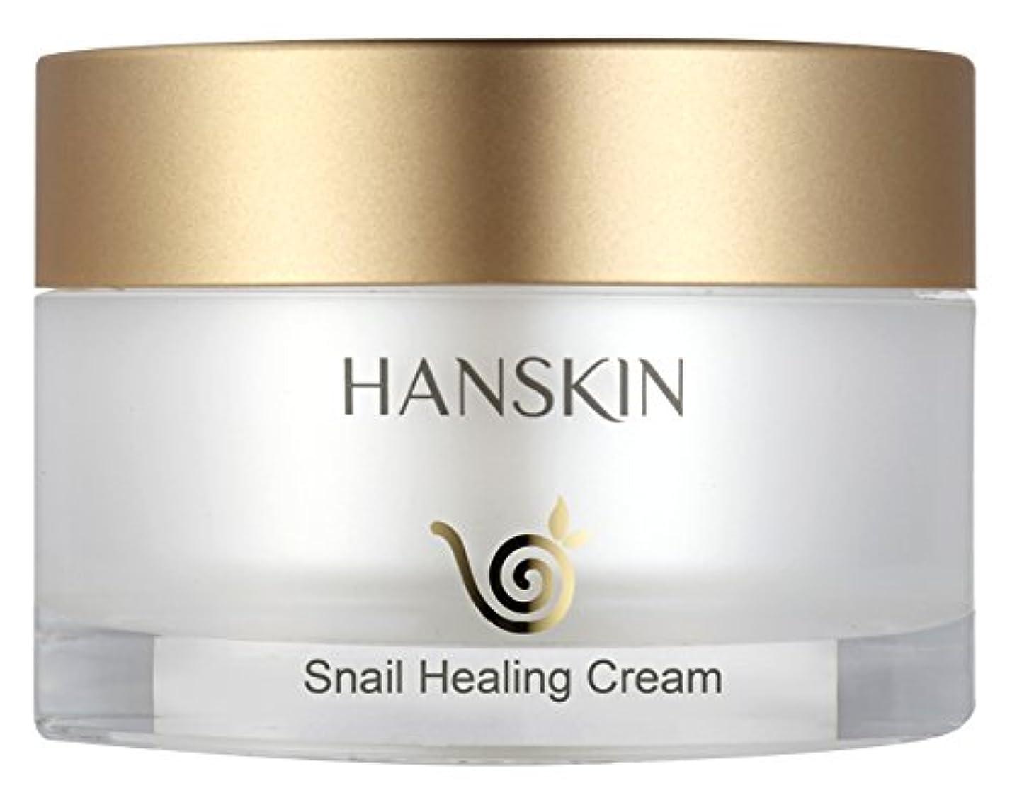毒傾向があります露HANSKIN ハンスキン 『カタツムリシリーズ』 スネイル ヒーリング クリーム 50g (美容クリーム)