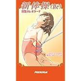 新体操(仮) 淫装のレオタード (パラダイムノベルス 169)