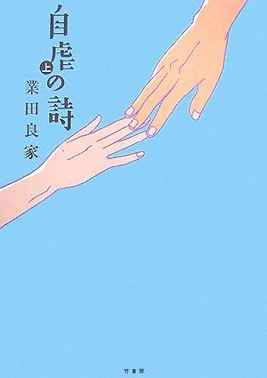 自虐の詩 上巻 / 業田 良家