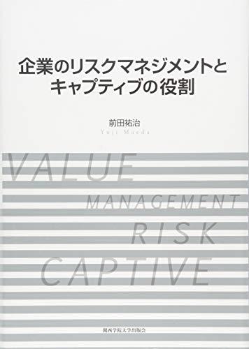 企業のリスクマネジメントとキャプティブの役割 (関西学院大学研究叢書 第 164編)