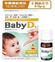 森下仁丹 Baby D(ベビーディー) 3.7g(約90滴分)×4個セット【栄養機能食品】