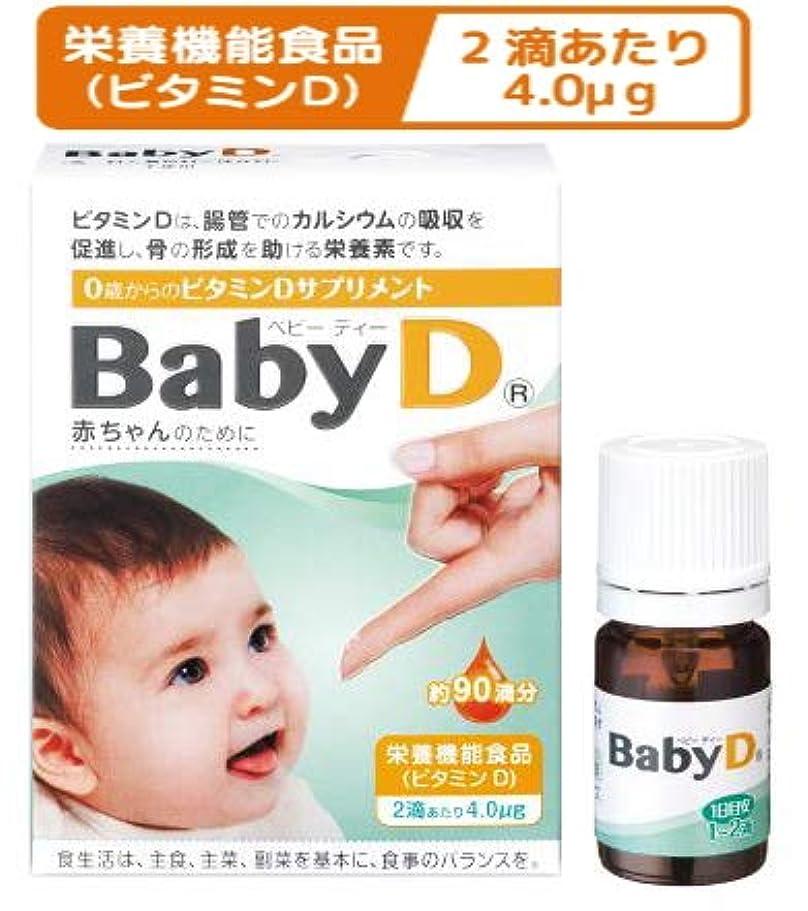 推進、動かすしてはいけない記憶森下仁丹 Baby D(ベビーディー) 3.7g(約90滴分)×8個セット【栄養機能食品】
