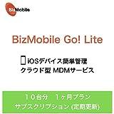 BizMobile Go! Lite【10台分 1ヶ月プラン】 サブスクリプション(定期更新)
