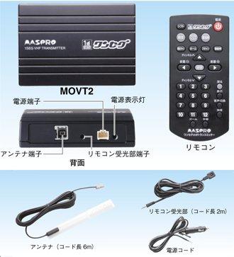マスプロ電工 MASPRO MOVT2 アナログカーテレビ用ワンセグセット シガーライタープラグ接続方式