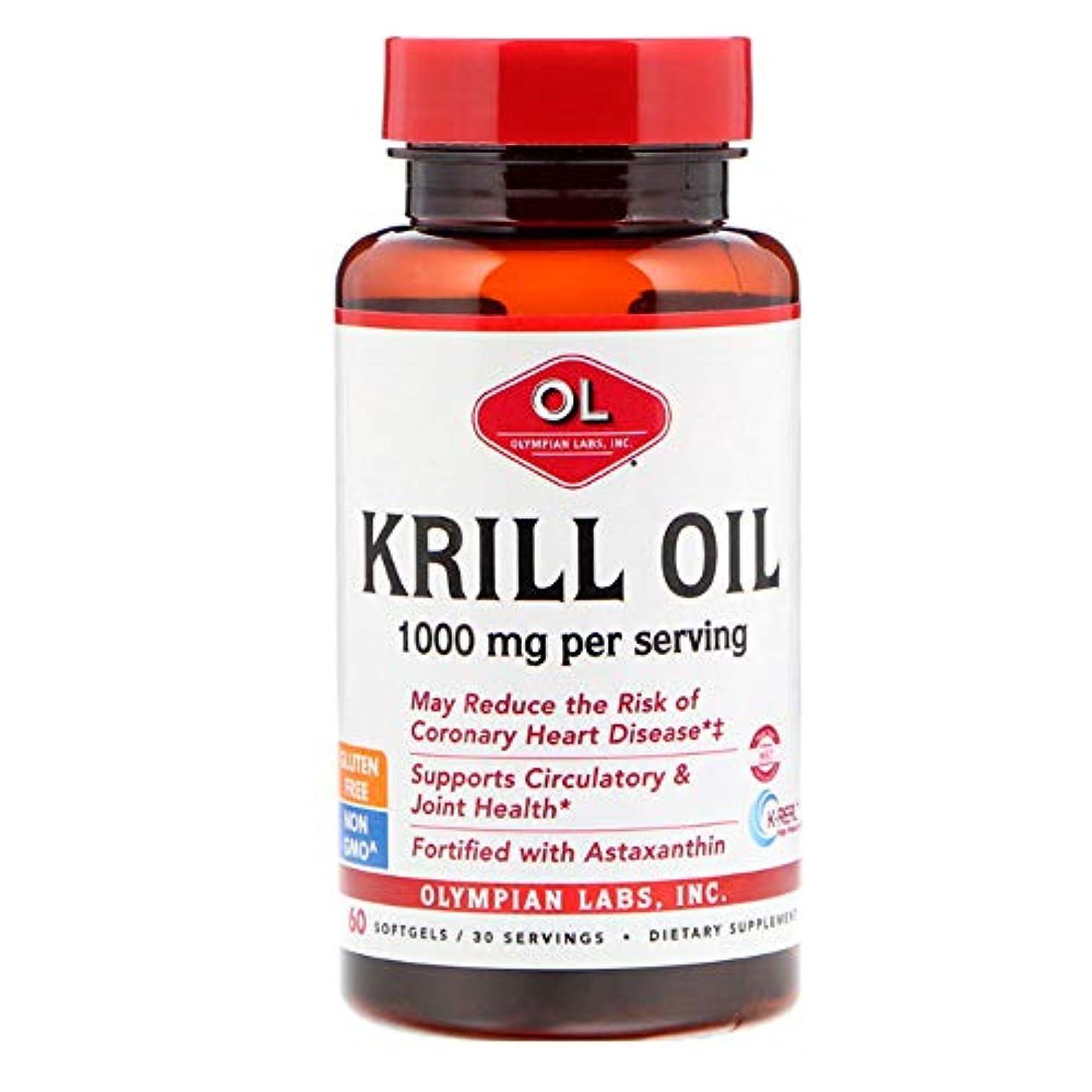 お祝い現実的田舎者Olympian Labs Inc オキアミ油 1000 mg 60 ソフトゼリー 【アメリカ直送】