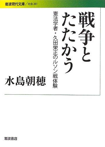 戦争とたたかう――憲法学者・久田栄正のルソン戦体験 (岩波現代文庫)の詳細を見る