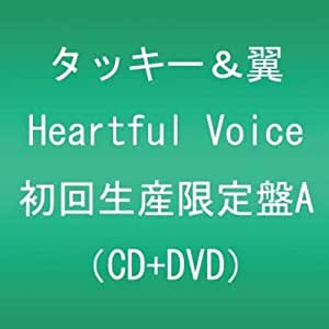 Heartful Voice(DVD付)【初回生産限定盤A】